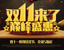 淘宝双11巅峰盛惠海报PSD模板