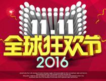 天猫双十一狂欢节海报设计PSD模板