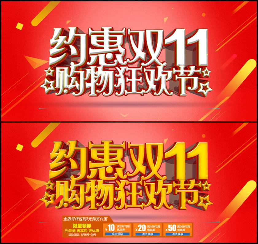 淘宝约惠双11购物促销海报PSD模板