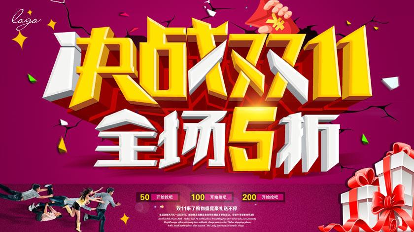 淘宝决战双11促销海报设计PSD模板