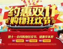 约惠双11全球狂欢节海报设计PSD模板