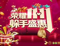 荣耀双十一剁手盛惠海报设计PSD模板
