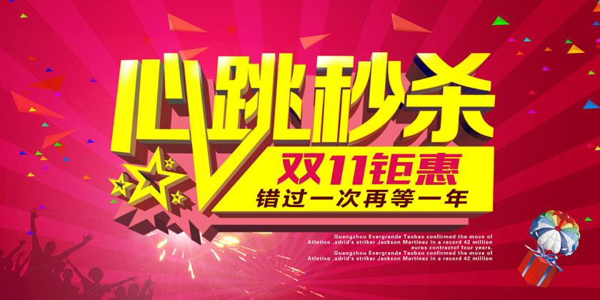 双十一心跳秒杀钜惠海报设计PSD模板