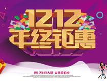 双十二年终钜惠抢购海报设计PSD模板