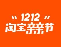 淘宝双12亲亲节品牌设计规范PSD素材