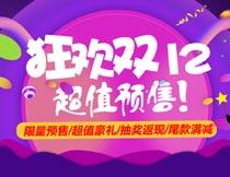 淘宝双12超值预售海报设计PSD素材