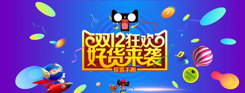 淘宝双12活动海报设计PSD素材