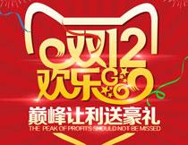 商场双12欢乐购海报设计PSD模板