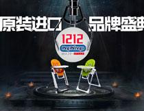 淘宝婴儿餐椅双12海报设计PSD模板