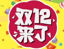 商场双12全民狂欢海报设计PSD模板