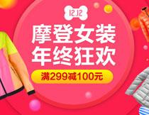 淘宝双12女装全屏海报设计PSD模板