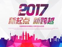 2017企业年终大会宣传海报PSD模板