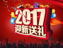 2017新年送礼活动海报设计PSD模板