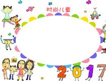{时尚儿童}2017儿童日历模板
