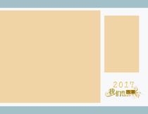 {我们的故事}2017儿童日历模板