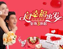 京东结婚季促销海报设计PSD模板