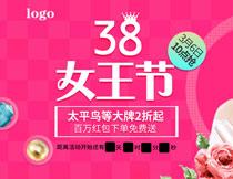 淘宝38妇女节化妆品活动海报PSD模板