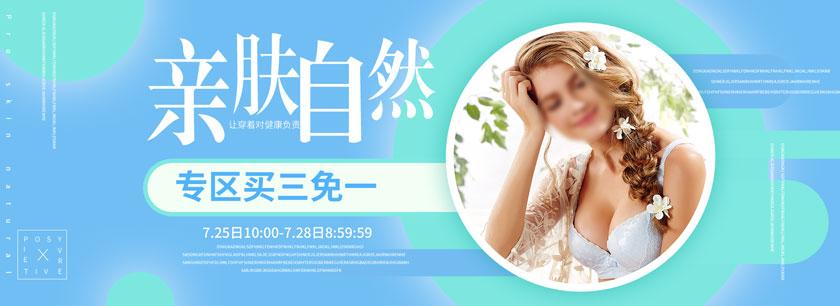 淘宝女士内衣文胸活动海报PSD模板