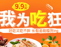 淘宝美食产品活动海报设计PSD模板