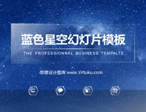 蓝色星空主题风格PPT模板