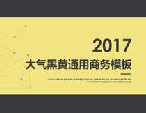 大气黑黄色主题商务扁平化PP模板