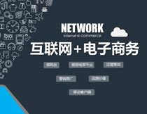 互联网电子商务PPT模板