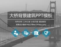 大桥建筑背景主题工作汇报PPT模板