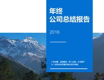 蓝色风格公司总结报告PPT模板