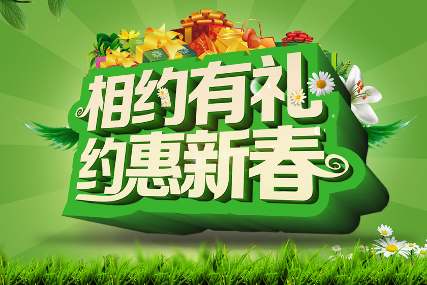 春季商场有礼促销海报设计PSD模板
