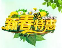 春季特惠商场促销海报模板PSD模板
