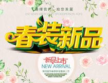 春季服装新品上市海报PSD模板
