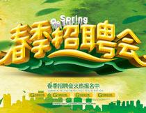 春季企业招聘宣传海报PSD模板