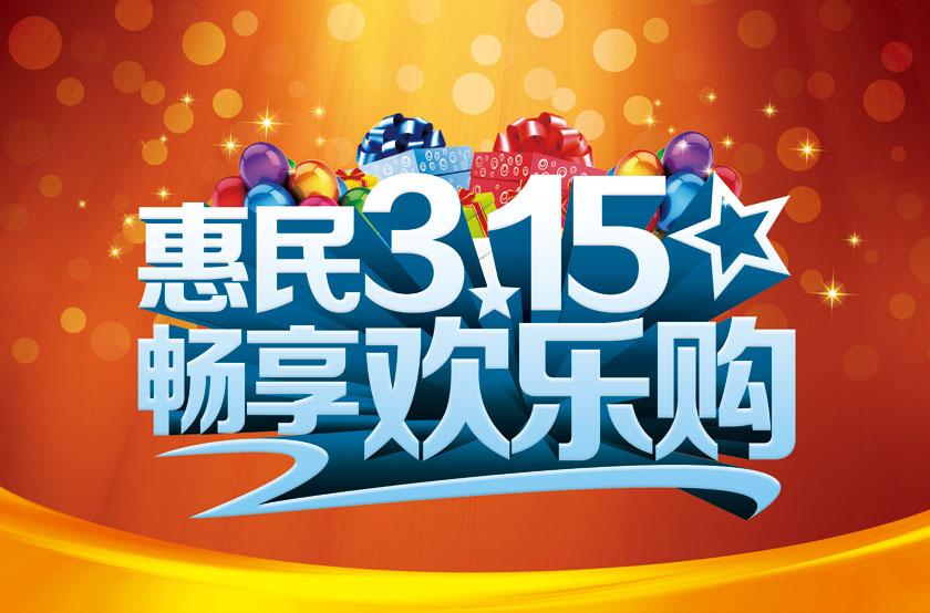315畅享欢乐购海报设计PSD模板