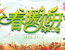 春季商场活动促销海报PSD模板