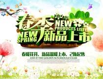 春季商场新品上市促销海报PSD模板