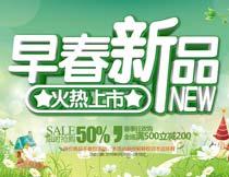 春季商场狂欢购活动海报PSD模板