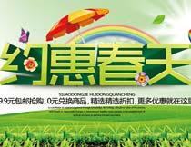 春季商场商品促销海报设计PSD模板