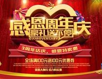 感恩周年庆特惠海报设计PSD模板