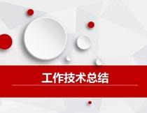 红色主题工作技术总结PPT模板