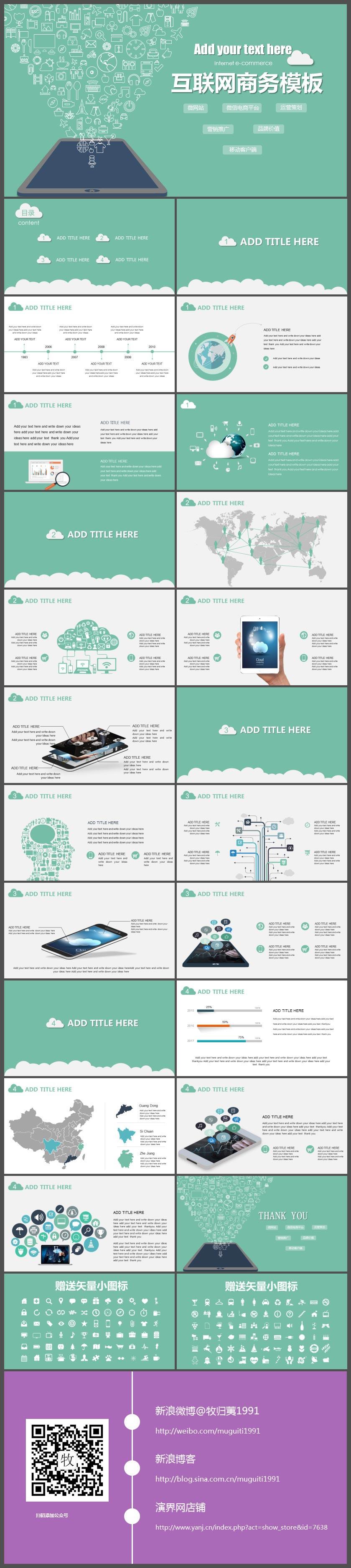 绿色主题互联网商务报告PPT模板