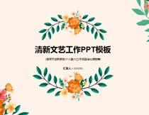 清新文艺范工作报告PPT模板