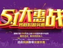 51商场大惠战购物海报PSD源文件