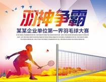 企业羽毛球比赛宣传海报PSD源文件