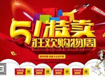 51劳动节商场特卖海报设计PSD素材