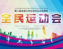 校园全民运动会海报设计PSD素材