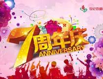 商场7周年庆典活动海报PSD素材