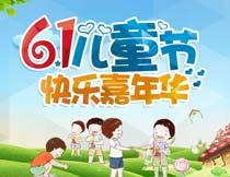 61儿童节活动海报设计PSD源文件