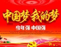 中国梦我的梦海报设计PSD源文件