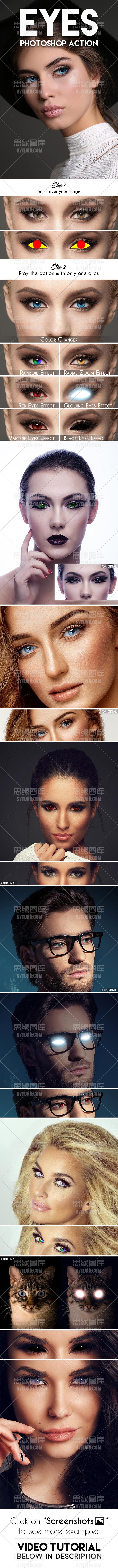 中文版眼睛添加各种创意效果ps动作 - 思缘设计素材