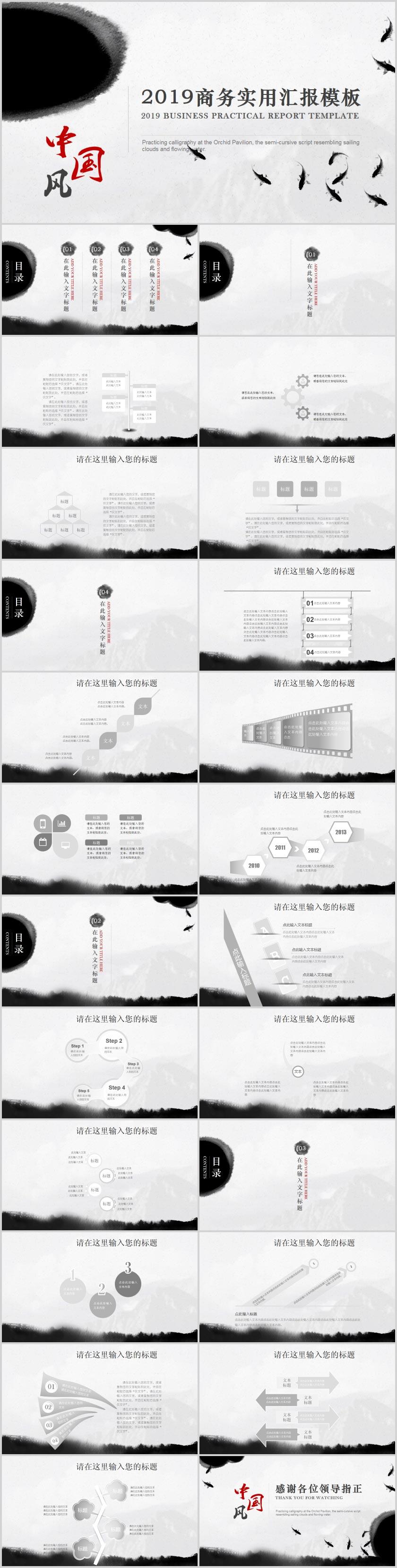 中国风创意商务主题PPT模板